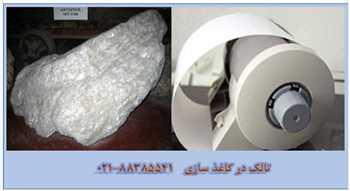 مصرف پودر تالک در تولید کاغذ Talc