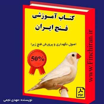 کتاب آموزشی پرورش فنچ