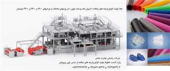 فروش ماشین الات تولید انواع پارچه های نبافته از جنس پلی پروپیلن در وزنهای مختلف (10-200 گرم ) به صورت تک لایه،دو لایه،سه لایه،چهار لایه اسپان باند