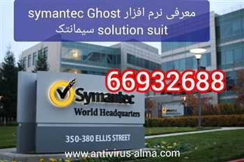 معرفی نرم افزار Symantec Ghost Solution Suit سیمانتک – نمایندگی سیمانتک