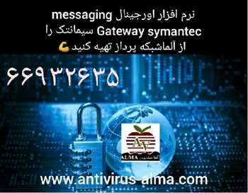 نرم افزار اورجینال  Symantec Messaging Gateway سیمانتک اورجینال