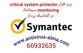 نرم افزار Critical System Protection Monitoring سیمانتک – آلما شبکه