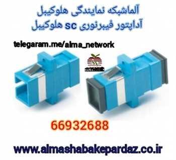 آلما شبکه نماینده رسمی هلوکیبل در ایران Helukabel Representative