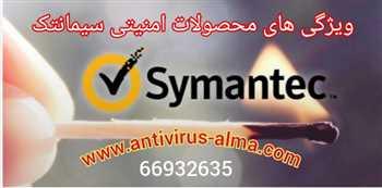 ویژگی های محصولات امنیتی سیمانتک – نمایندگی سیمانتک در ایران