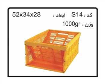 جعبه ها و سبد های صنعتی کد S14