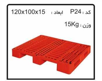 مرکز فروش پالت پلاستیکی کد P24