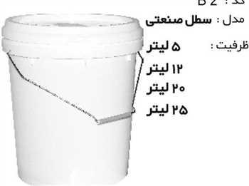 سطل 20 کیلویی گریس ، سطل 20 کیلویی چسب