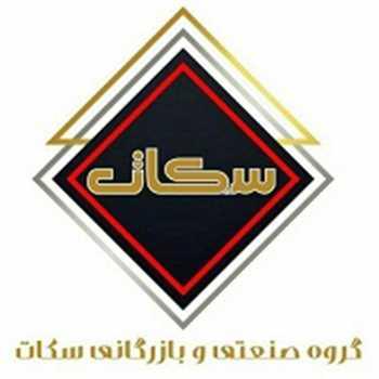 مرکز تولید و پخش چوب مصنوعی در مشهد - سکات