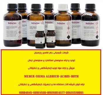 توزیع و ارائه انواع مواد شیمیائی آزمایشگاهی و تحقیقاتی از برندهای  MERCK-SIGMA ALDRICH-PARCHEM-QUELAB-HIMEDIA-MIRMEDIA-PANREAC&…
