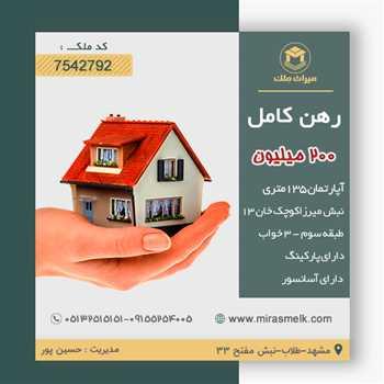 رهن کامل 135متر آپارتمان - بلوار میرزاکوچک خان