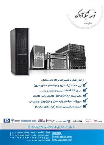 شرکت توسعه شبکه آداک