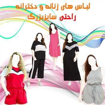 خرید انواع لباس زنانه راحتی سایز پلاس