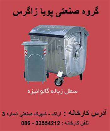 فروش مخزن زباله شهری