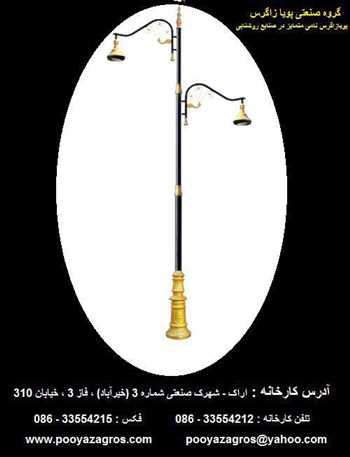 پایه چراغ دکوراتیو