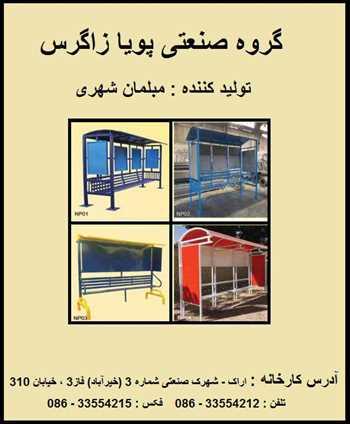 ایستگاه های اتوبوس شهری