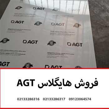 فروش هایگلاس AGT