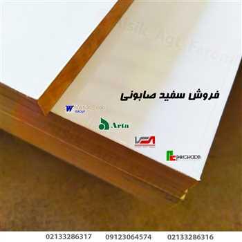 فروش سفید صابونی تهران