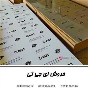 فروش ای جی تی تهران