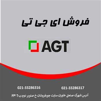 فروش AGT