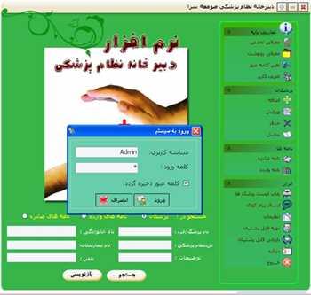 نرم افزار مدیریت دبیرخانه