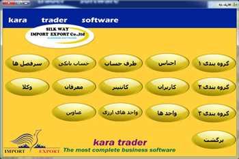 نرم افزار مدیریت شعب بازرگانی
