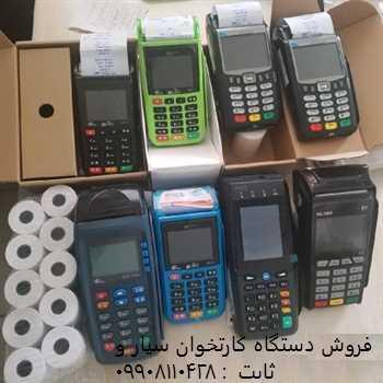 فروش اقساطی دستگاه کارتخوان