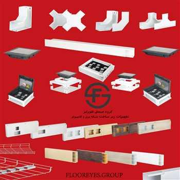 تولیدکننده تجهیزات زیرساخت شبکه(ترانکینگ،سینی مش،سینی کابل،داکت کابل،جعبه کف خواب،باسداکت)