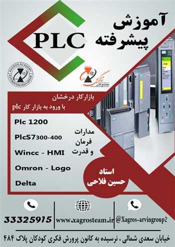 آموزش پیشرفته PLC در استان قزوین