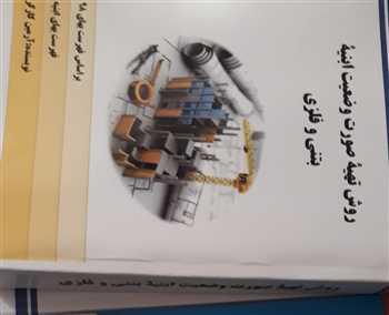 فروش کتاب صورت وضعیت ابنیه بتنی و فلزی