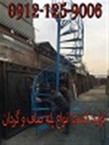 طراحی و ساخت پله صاف و پیچ فلزی