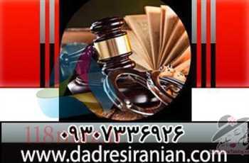 ضامن برای شورای حل اختلاف/ضمانت برای حکم غیابی/فیش حقوقی برای ضامن/ضامن دادگاه تهران/ضمانت برای رای غیابی
