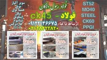 فولاد ck45 - ورق ck45 - میلگرد ck45 - تسمه ck45 - لوله ck45
