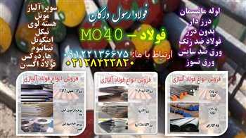 فولاد Mo40 – تسمه Mo40 – میلگرد Mo40- ورق Mo40