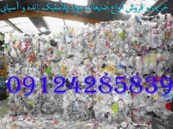 خرید و فروش انواع ضایعات مواد پلاستیک زنده و آسیابی