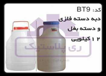 تولید دبه پلاستیکی 12 کیلویی