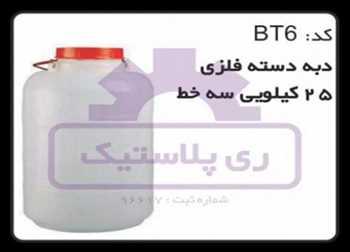 تولید دبه پلاستیکی 25 کیلویی
