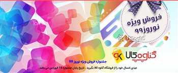 جشنواره فروش ویژه نوروز99 گناوه کالا