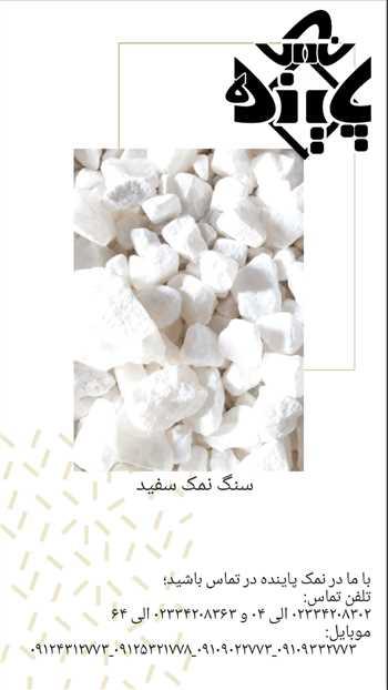 صادرات سنگ نمک سفید با درصد خلوص بالا