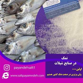 فروش نمک ویژه پرورش ماهی