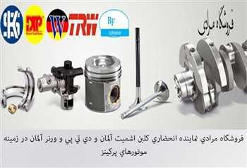 فروش کلیه قطعات کلبن اشمیت (Kolbenschmidt) در زمینه موتورهای پرکینز و تراکتورهای مسی فرگوسن