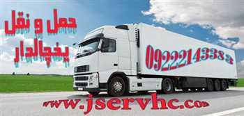 حمل و نقل یخچالداران سمنان