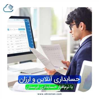 نرم افزار حسابداری آنلاین و ارزان ابرستان