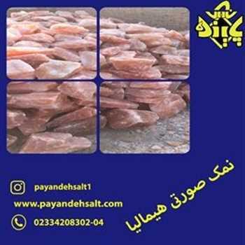 فروش نمک نارنجی بابهترین کیفیت