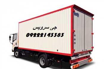 خدمات سردخانه سیار اصفهان