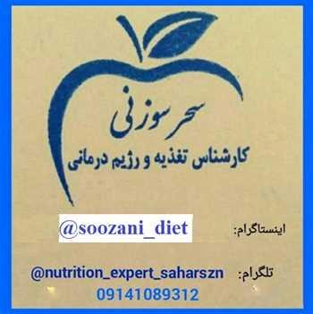 متخصص تغذیه اصفهان