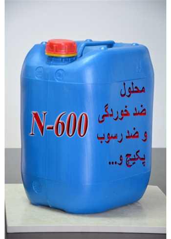 محلول محافظ (  N-600 )