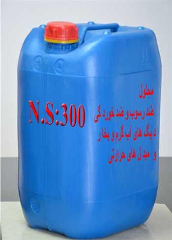 محلول محافظ و ضد خوردگی دیگ بخار