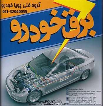 آموزشگاه برق خودرو و دیاگ در مازندران