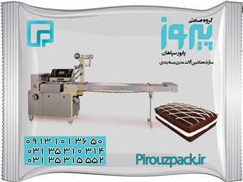 دستگاه بسته بندی کیک لایه ای با کیفیت و دقت بالا