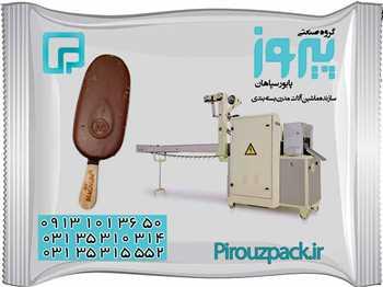 دستگاه بسته بندی بستنی با حفظ کیفیت محصول